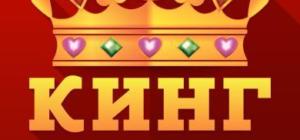 слотокинг казино лого