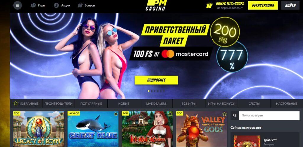 pm-казино