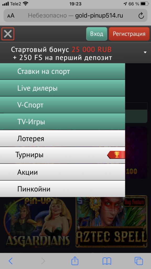 Мобільна версія онлайн казино Пін Ап