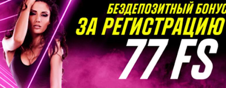 бездепозитный бонус 77 FS