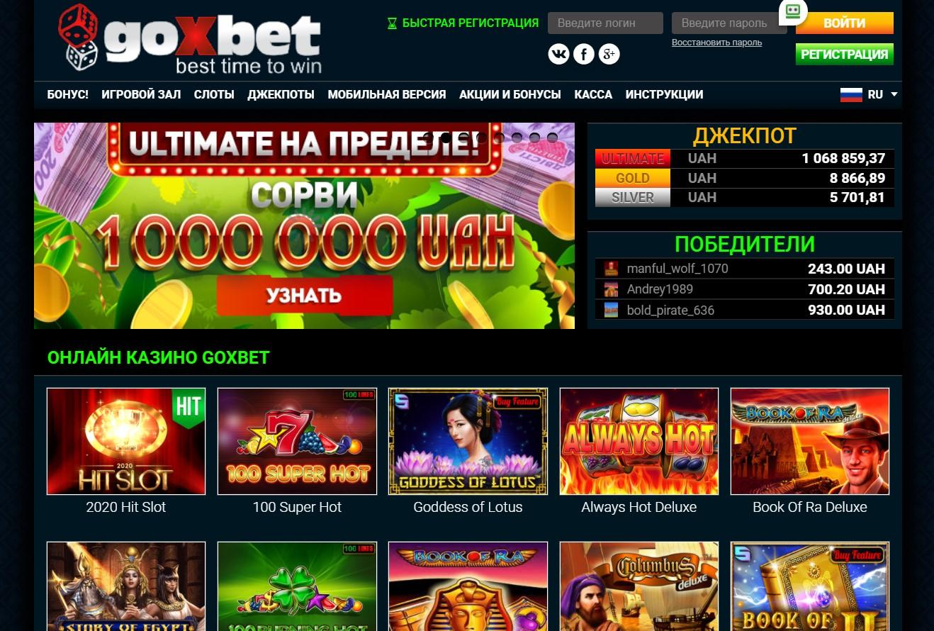 goxbet казино