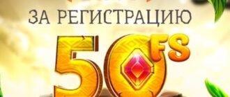 50 безкоштовних спінів